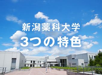 新潟薬科大学の3つの特色