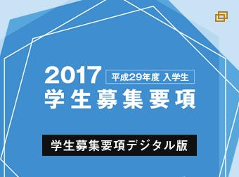 2017学生募集要項