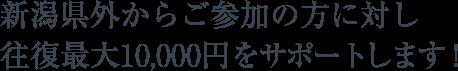 """新潟県外からご参加の方往復最大10,000円サポート"""""""